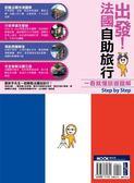 (二手書)出發!法國自助旅行:一看就懂 旅遊圖解Step By Step