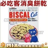 ◆MIX米克斯◆必吃客BISCAL貓咪消臭餅乾.現代除臭餅乾.貓零食