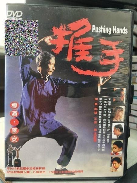 挖寶二手片-Z81-053-正版DVD-華語【推手】-李安(直購價)經典片