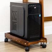 主機架台式電腦主機托架子可行動帶剎車散熱底座實木機箱托盤收納置物架xw