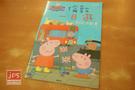 Peppa Pig 粉紅豬小妹 佩佩豬 倫敦一日遊 貼紙遊戲書 PG005L