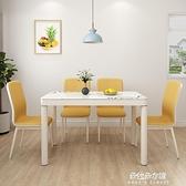 餐桌椅組合現代簡約家用鋼化玻璃小餐桌長方形小戶型吃飯桌子4人 朵拉朵