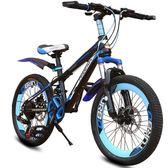 兒童自行車20寸6-7-8-9-10-11-12歲童車男孩小學生山地車單車  星空小鋪