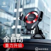 車載手機架汽車支架車用吸盤式萬能通用型多功能創意導航架  快速出貨