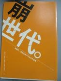 【書寶二手書T6/社會_JDH】崩世代-財團化貧窮化與少子女化的危機_林宗弘、洪敬舒