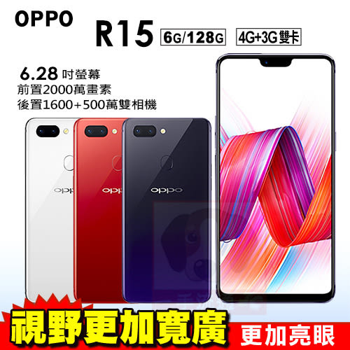 OPPO R15 6.28吋 6G/128G 八核心 智慧型手機 0利率 免運費