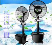 220V工業電噴霧風扇商用降溫戶外水霧水冷加冰加濕霧化強力落地扇升降igo『櫻花小屋』