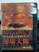 影音專賣店-R24-正版DVD-歐美影集【捕虜大隊 全4碟】-(直購價)