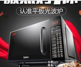 Galanz/格蘭仕G70F20CN1L-DG(B0)家用平板光波微波爐小烤箱一體 DF-可卡衣櫃