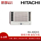 *~新家電錧~*【HITACHI日立 RA-40QV1】變頻窗型冷專雙吹~含安裝