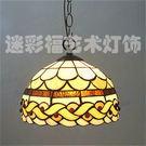 設計師美術精品館特價彩色玻璃宜家照明 歐式復古吊燈 餐廳 吧臺 書房 臥室吊燈