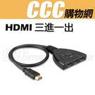 HDMI 三進一出 切換器 HDMI 轉...