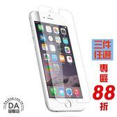 iphone 6s plus 玻璃貼 i6s 5.5吋 保護貼 9H鋼化 保護膜(V50-0738)