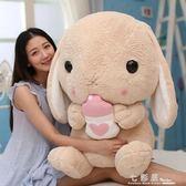 毛絨玩具兔子娃娃玩偶垂耳兔公仔抱枕搞怪生日禮物女生可愛萌 檸檬衣舍