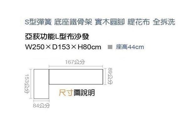 【新北大】K327-1 亞荻功能L型布沙發(左.右貴妃) K327-2-2019購