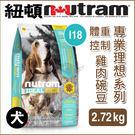 PetLand寵物樂園《紐頓NUTRAM》專業理想系列 - I18 體重控制犬 雞肉碗豆 2.72kg / 狗飼料