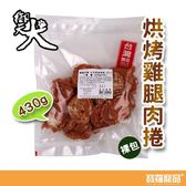 御天犬-烘烤雞腿肉捲-裸包430g 狗零食\肉乾\點心【寶羅寵品】