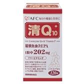 【即期出清2021/1 (剩餘6盒,賣完為止)】AFC宇勝淺山 菁鑽系列 清Q10膠囊食品(120粒/罐)x1