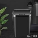 智慧自動感應垃圾桶12升衛生間家用客廳廁所臥室廚房辦公室垃圾桶 qz5250【Pink中大尺碼】