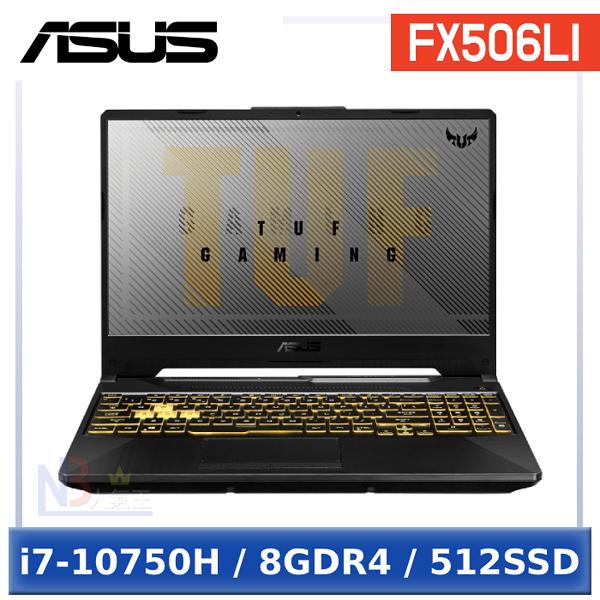 【99成新品】 ASUS FX506LI-0031A10750H 15.6吋 電競 筆電 (i7-10750H/8GDR4/512SSD/W10)