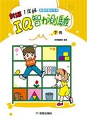 新編1年級IQ智力測驗 (下冊)