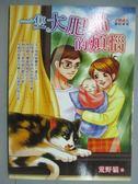 【書寶二手書T9/兒童文學_GQZ】一隻大肥貓的煩惱_荒野貓
