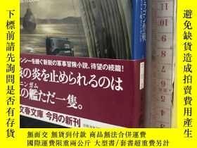 二手書博民逛書店歐米翻譯小說書罕見ストームドラゴン作戦 sea strike 伏