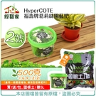 【綠藝家】HyperCOTE福壽牌葛莉絲...
