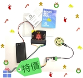 micro:bit 聲光套件組 (94折)