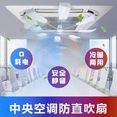 中央空調擋風板辦公室防直吹冷氣空調導風扇天花機擋板通用免安裝