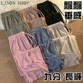EASON SHOP(GQ2048)實拍糖果色垂墜感涼感抽繩綁帶鬆緊腰直筒寬管九分褲長褲女高腰薄款運動風休閒褲