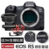 預購 送3M進口全機貼膜 Canon EOS R5 + RODE NTG + 轉接環 錄影套組 台灣佳能公司貨 EOS R RP R6