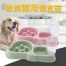 寵物碗 飲飼兩用慢食碗 水碗 飼料碗 兩用碗 寵物飲水器 寵物餐具 慢食碗 防噎 寵物餵食 寵物用品