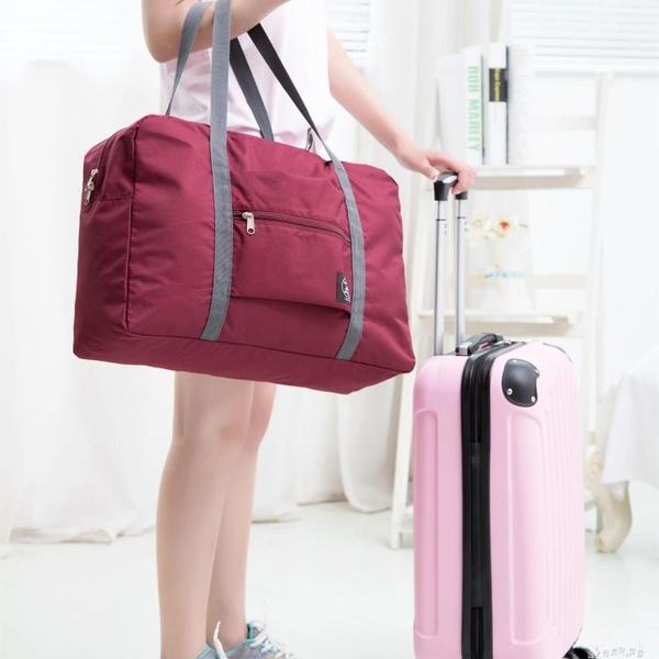 旅行袋手提女便攜折疊收納包大容量行李袋健身包男可套拉桿行李箱 新春禮物
