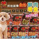 【培菓平價寵物網】燒肉工房》鮮肉系列美味...