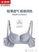 內衣女無鋼圈小胸聚攏調整型收副乳美背夏季超薄款大胸顯小文胸罩 幸福第一站