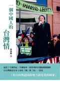 (二手書)一個中國人的台灣情