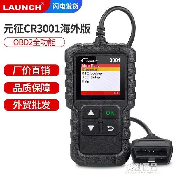【台灣現貨】元征LAUNCH X431 Creader /CR3001 OBD II全功能讀碼卡
