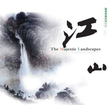 書香音樂系列2 江山 CD  (音樂影片購)
