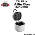 TELESIN 防水充電器 GP-BCG-701 Allin Box 三充單充電器 讀卡機功能 記憶卡 收納盒  FOR GoPro HERO7/6/5