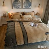 保暖加厚水晶絨四件套加絨雙面2.2m珊瑚絨短毛法蘭法萊絨純色冬季被套 js11082『科炫3C』
