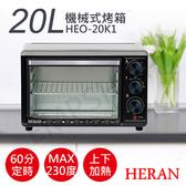 【禾聯HERAN】20L機械式電烤箱 HEO-20K1-超下殺