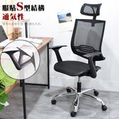 電腦椅 辦公椅 書桌椅 主管椅 凱堡 史考特頭靠方網背後收扶手鐵腳全網電腦椅 一年保固 【A15872】