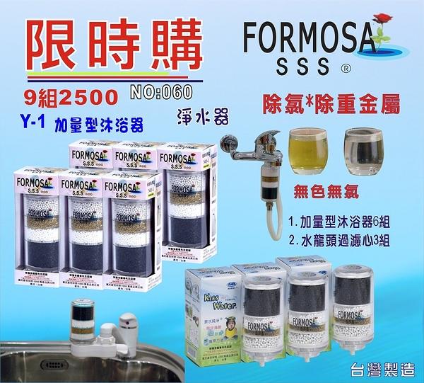 沐浴器除氯蓮蓬頭加量淨水器Y1*6支+A1型水龍頭過濾器更換濾心*3支.濾心 (貨號060)【七星淨水】