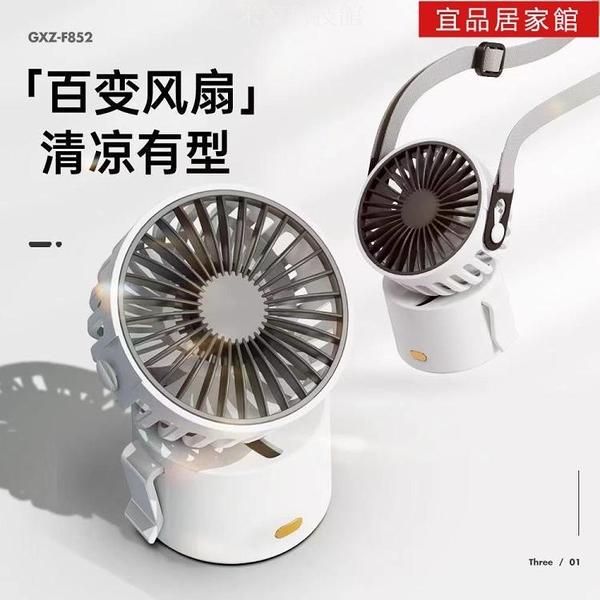 掛脖風扇 小風扇迷你便攜式USB充電手持隨身掛脖大風力靜音辦公室桌面戶外 宜品