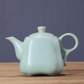 汝窯茶壺創意單壺陶瓷家用簡約現代泡茶器功夫茶具單個過濾泡茶壺 雙11提前購