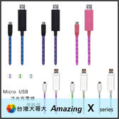 ▼MicroUSB 冷光充電線/傳輸線/發光線/台灣大哥大 TWM Amazing X1/X2/X3/X5/X6/X7/X5S