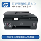 HP Smart Tank 615 無線...