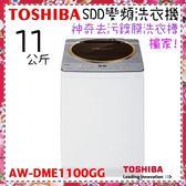 【TOSHIBA東芝】11KG直驅超級變頻不沾汙魔術桶洗衣機《AW-DME1100GG》日本設計全機3年馬達10年保固