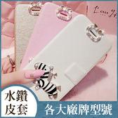 各廠牌 Mate10 華為 Y7 小米 Nokia8 LG Q6 紅米 ZenFone4 斑馬皮套 水鑽皮套 皮套 客製殼 訂做 保護套